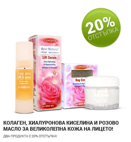 Lift Serum и Дневен крем Collagena Rose Natural с отстъпка