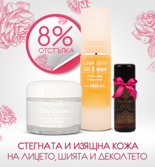 Lift Serum и Дневен крем Collagena Rose Natural с подарък